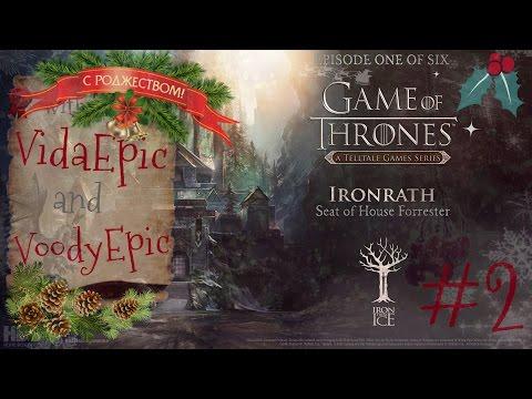 Прохождение игры Game of Thrones (2014) #2 Правосудие | A Telltale Games Series: Ep.1: Iron From Ice