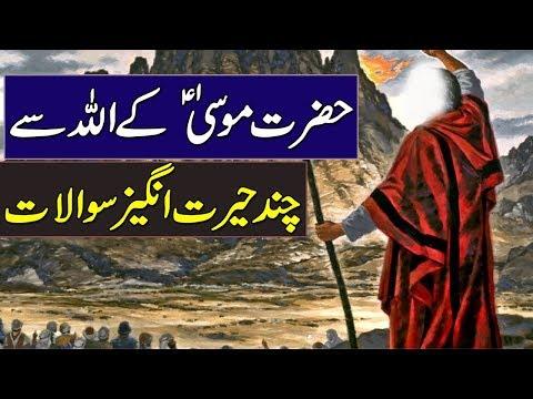 نبی صلی اللہ علیہ وآلہ وسلم نے پوچھا کہ اللہ تعالی سے سوال پوچھو! اسلامی ویڈیوز اردو / ہندی