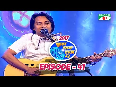 ক্ষুদে গানরাজ ২০১৭ | Khude Gaanraaj | Season 06 | Episode- 41 | Channel i TV