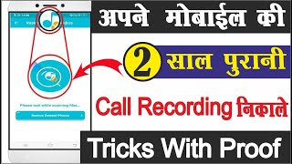How To Get Old Call Recording Of Any Number? || Kisi bhi number ke 2 saal purani Call Record nikale?