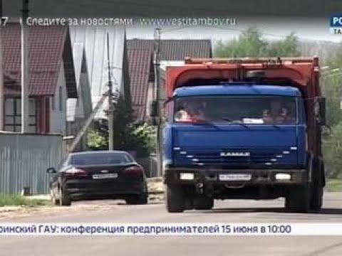 ВестиТамбов. Правила обустройства контейнерных площадок ужесточат - Вести 24