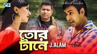 Tor Tane | তোর টানে | J Alam | Jenet | Prodip  | Ashikur | Official Music Video | Bangla Song