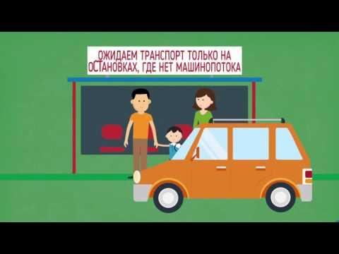 Посадка и высадка из общественного транспорта