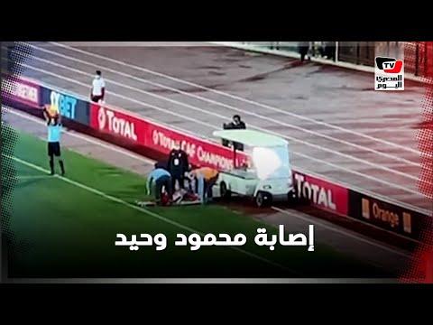 لحظة خروج محمود وحيد بسيارة الإسعاف عقب إصابته بمباراة الأهلي وڤيتا كلوب
