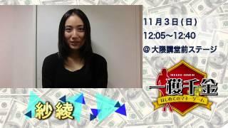 早稲田大学放送研究会ゲストメッセージ~紗綾~