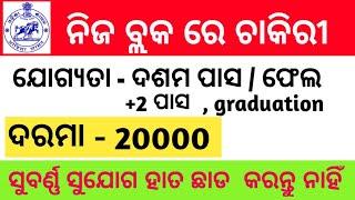 ବ୍ଲକ ସ୍ତରୀୟ ନିଯୁକ୍ତି  ସୁଯୋଗ  | କେବଳ ସାକ୍ଷାତକାର | block level job odisha | 10th, +2,+3 pass