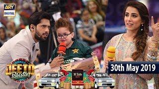 Jeeto Pakistan | Guest: Ali Rehman & Ushna Shah | 30th May 2019