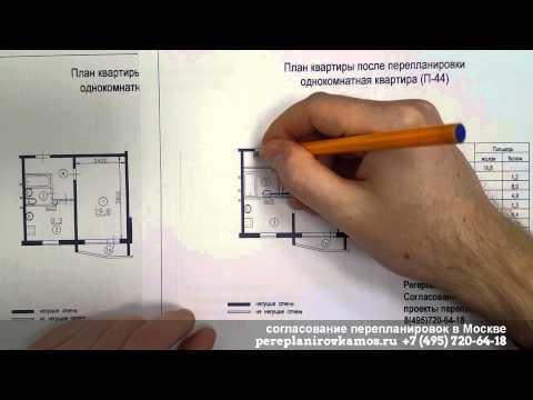 Перепланировка однокомнатной квартиры в доме серии П-44