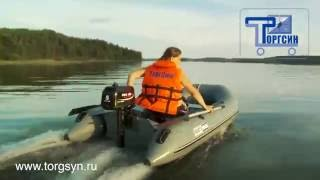 BoAtsMAN-300 - ходовые испытания 3-х местной лодки Боцман-300 - видео от ТоргСин