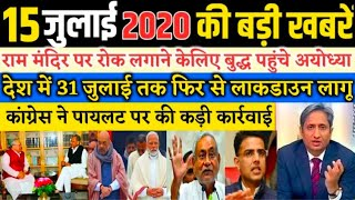 आज 16 जुलाई 2020 का मौसम, weather news,delhi vidhan sabha election 2020,CAA,NRC,NPR,pm modi