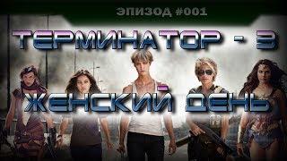 Женский Терминатор (2019) - четвертый перезапуск по последней моде