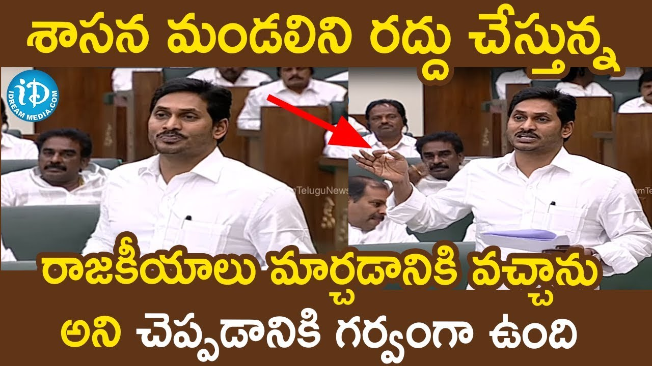 CM YS Jaganmohan Reddy Excellent Speech at AP Assembly Sessions 2020