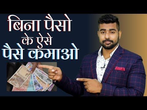 Earn upto 20k/Month | Top 5 Work Without Investment India 2020 | Business Ideas | Part Time Jobs |