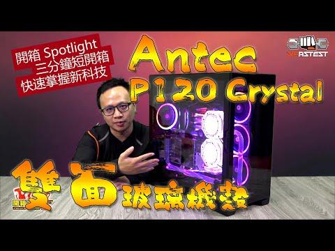 玻璃新詮釋 Antec P120 Crystal 機殼開箱|開箱 Spotlight|EP.39【XFastest】