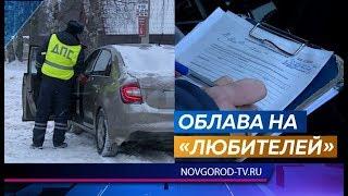 С начала года в Новгородской области задержано 86 нетрезвых водителей