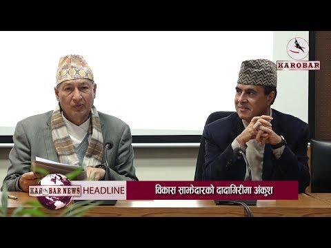 KAROBAR NEWS 2019 02 08 नेपालमा विकास साझेदारहरुको दादागीरीमा अंकुश लाउने सरकारको तयारी