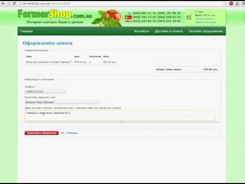 Как сделать заказ в интернет-магазине FermerShop
