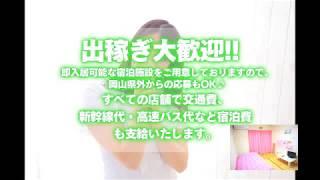 リラクシア 岡山店の求人動画