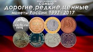 САМЫЕ ДОРОГИЕ, РЕДКИЕ И ЦЕННЫЕ МОНЕТЫ РОССИИ 1992-2017 НА 2017 ГОД!
