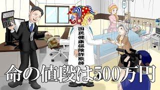 命の値段は500万円 あべりょう