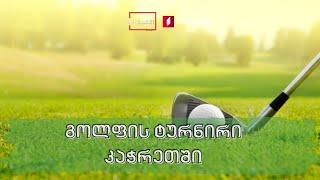 გოლფის ტურნირი კაჭრეთში