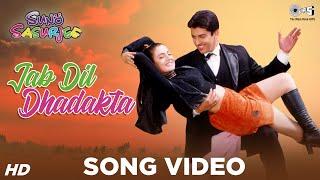 Jab Dil Dhadakta Hai Song Video - Suno Sasurjee   - YouTube