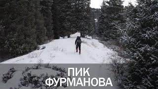 Пик Фурманова - Поход в горы в Алматы