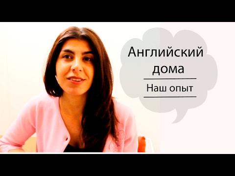 Как научить ребенка английскому языку дома. Наш опыт и рекомендации.