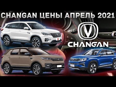 Changan цены апрель 2021