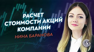 Расчёт справедливой стоимости акций компании ➤ Урок с Ниной Барановой.
