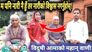 विदुषी नारीको महत्वपूर्ण वाणी|Hira Joshiक-कस्को विश्वास नगर्ने||Gatishil Nepal Byaktitwa Bikasa|GNBB