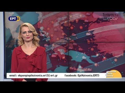 Τίτλοι Ειδήσεων ΕΡΤ3 10.00 | 17/10/2018 | ΕΡΤ