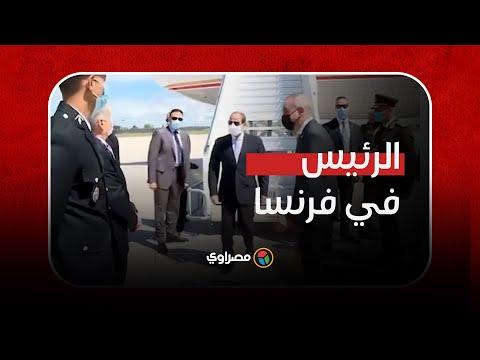 """وصول السيد الرئيس عبد الفتاح السيسي بعد ظهر اليوم الي باريس"""""""