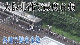 18日朝に起きた大阪府北部を震源とする最大震度6弱の地震により、大阪府で3人が死亡、けが人は兵庫、京都、三重、滋賀も含め100人以上になった。交通網もまひした。   大阪府災害対策本部や警察などによると、高槻市立寿栄小でプールのブロック塀が約40メートルにわたり道路側に倒れ、4年の女児(9)が巻き込まれて死亡した。通学途中だったとみられる。大阪市東淀川区では80代男性がブロック塀の倒壊で死亡。茨木市の住宅で80代男性が本棚の下敷きになり、病院に搬送されたが間もなく死亡した。   大阪市災害対策本部よると、18日正午時点での市内の負傷者は117人。総務省消防庁によると、兵庫県11人、京都府4人、滋賀県1人。また三重県は、県内で2人がけがをしたと発表した。   高槻市では住宅火災が発生し、水道管が破裂した。消防庁によると、火災の119番は大阪、兵庫両府県で計20件あった。厚生労働省によると、豊中市と大阪府吹田市で断水しているほか、寝屋川市など府内4市で漏水の情報がある。   東海道、山陽新幹線は一部区間の上下線、関西の鉄道各社は全線で運転を見合わせた。駅には通勤通学客があふれた。   関西電力によると、大阪府と兵庫県の計17万戸余りで停電が発生。大阪市や京都市、奈良県でエレベーターに閉じ込められる人が相次いだ。   関西空港と神戸空港は滑走路を一時閉鎖したが異常はなく、通常通り運航。