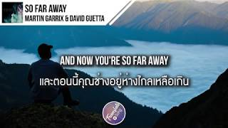 แปลเพลง So Far Away - Martin Garrix & David Guetta