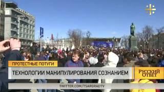 Протестные потуги: Технологии манипулирования сознанием [Русский ответ]