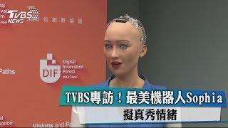 TVBS專訪! 最美機器人Sophia 擬真秀情緒