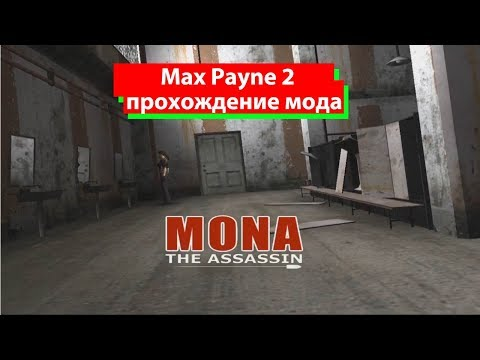 Прохождение Mona: The Assassin мод для Max Payne 2