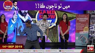 Main To Nachunga !! | Game Show Aisay Chalay Ga with Danish Taimoor