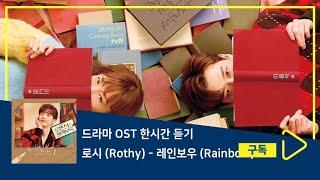 1시간듣기/1HOUR LOOP/OST | 레인보우 (Rainbow) - 로시 (Rothy) | 로맨스는 별책부록 OST Part.2