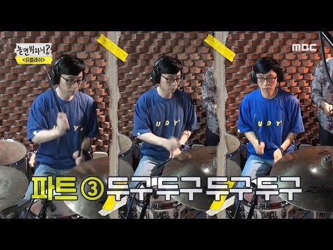 [HOT] a drum genius that ends in three beats, 놀면 뭐하니? 20190817