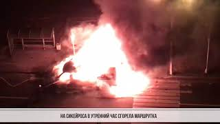 На Сикейроса в утренний час-пик 7 ноября горела маршрутка