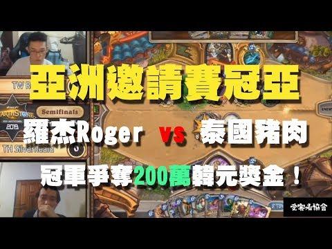 亞洲邀請賽冠亞賽 羅杰Roger vs SilverReald!!