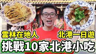 大胃王挑戰10家北港小吃!新年特輯吃爆北港!丨MUKBANG Taiwan Competitive Eater Challenge Food Eating Show 大食い