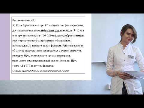 Тиреотоксикоз и беременность 11 03 2019