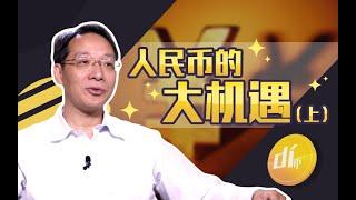 翟东升:收割美元霸权,为什么说现在是中国百年难遇的机会?