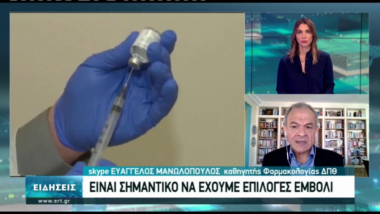 Το εμβόλιο δρα από την πρώτη δόση-Είναι σημαντικό να έχουμε επιλογές εμβολίων 20/12/2020 | ΕΡΤ