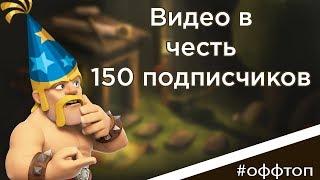 Юбилейное видео на 150 подписчиков!