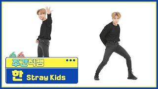 [주간아 미방] 스트레이키즈(Stray Kids) 한 '소리꾼(THUNDEROUS)' 직캠 l EP.526