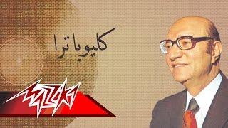 Kliobatra - Mohamed Abd El Wahab كليوباترا - محمد عبد الوهاب